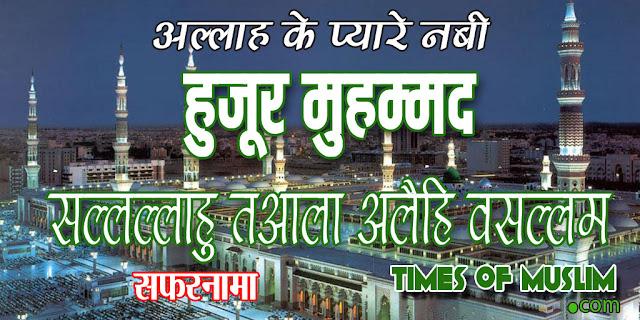 timesofmuslim