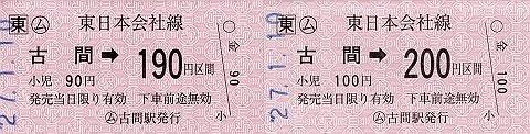 JR東日本 古間駅 常備軟券乗車券1 金額式