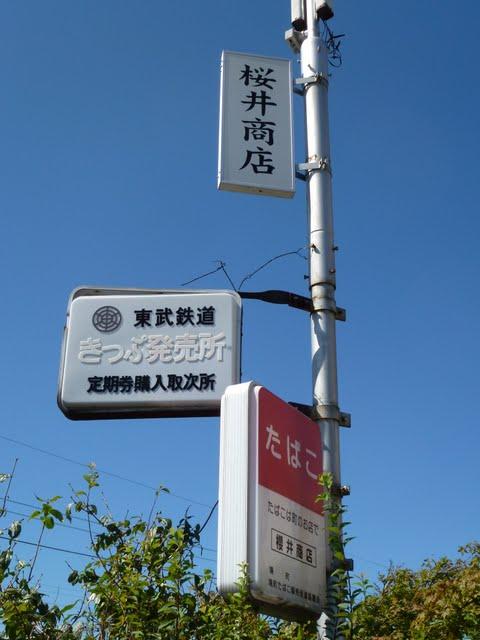 東武伊勢崎線 剛志駅 常備軟券乗車券 桜井商店