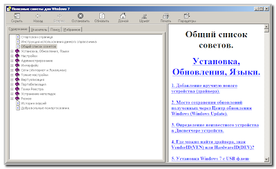 Полезные советы для Windows 7. Общий список советов.