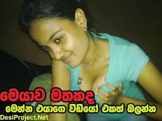 Sri Lankan Baduwa Supiri badu - c