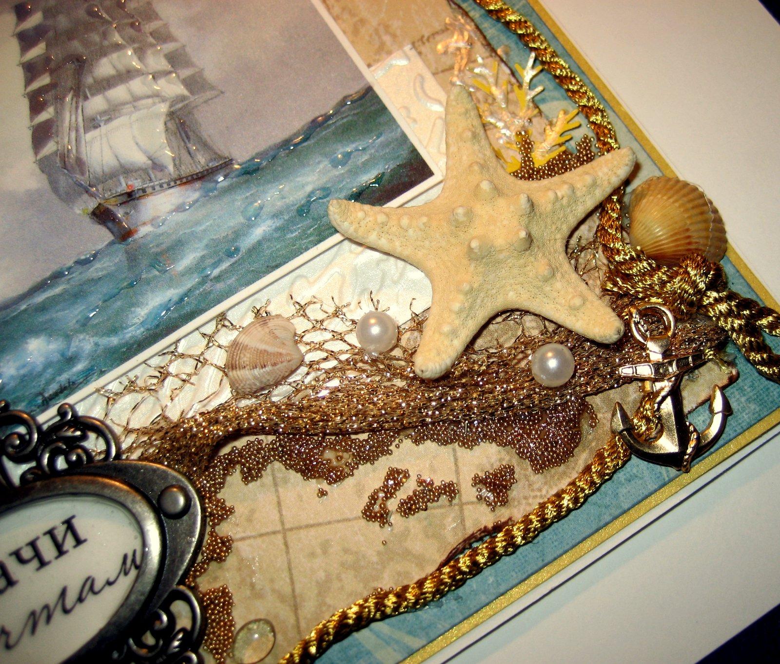 Открытка на морскую тематику 51