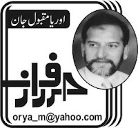 Orya Maqbool Jan Urdu Article / Column