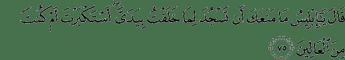 Surat Shaad Ayat 75