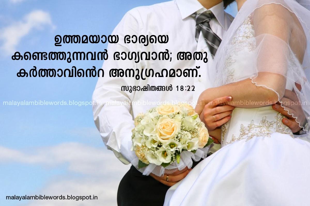 Malayalam bible words malayalam bible words proverbs 18 22 - Malayalam bible words images ...