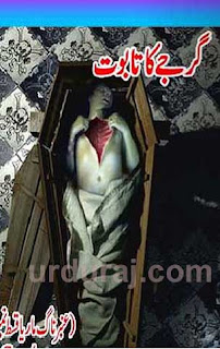 Amber Naag Maria Series Part 61 (Girjay Ka Taboot) Urdu Novel by A Hameed