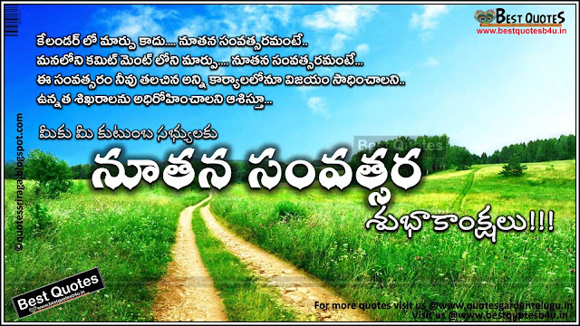 Best New year thoughts resolutions decisions greetings for friends in telugu