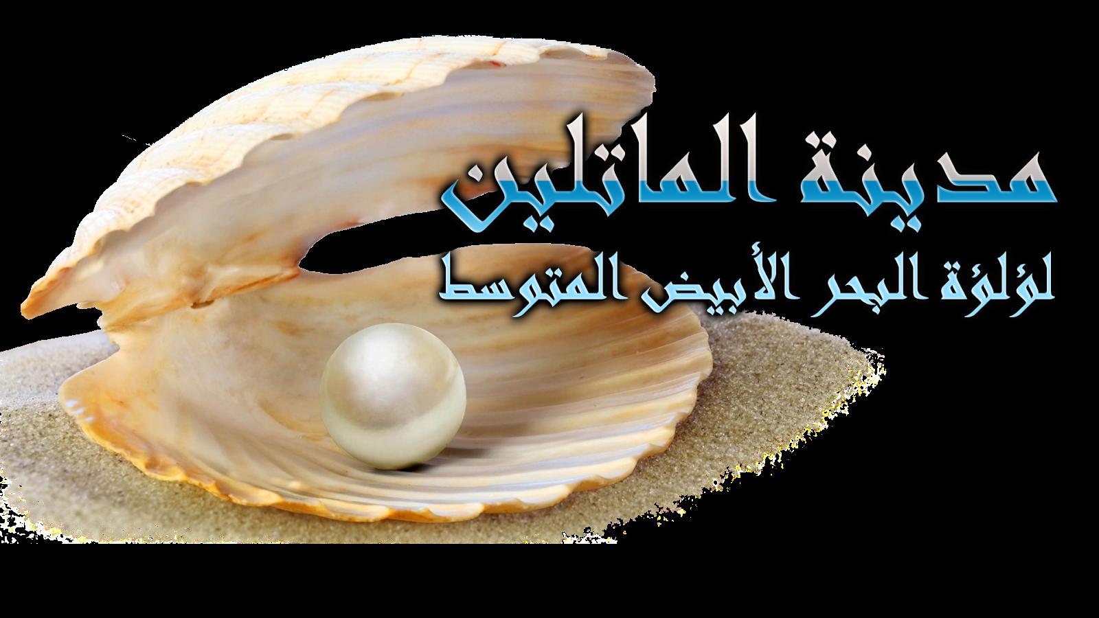 مديــــــــــــنة الماتلين لؤلؤة البحر المتوسط