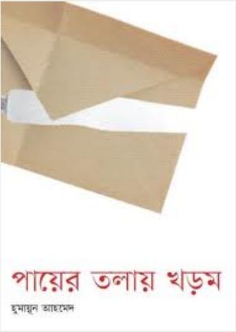 image1 Payer Tolay Khorom by Humayun Ahmed pdf