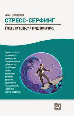 Рецензия на книгу Стресс-серфинг: стресс на пользу и в удовольствие