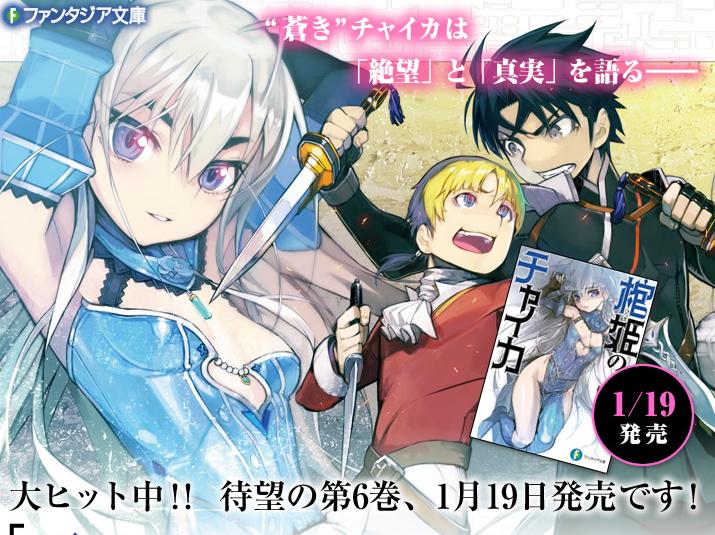 [ Info-Anime ] Peringkat Awal Anime Tornado Untuk Musim Semi 2014