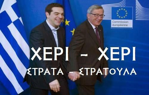 Ιδού η σκληρή διαπραγμάτευση του Mr Tsipra...