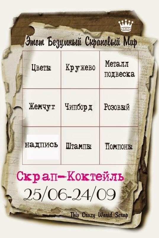 http://etot-scrap-mir.blogspot.ru/2014/06/6.html