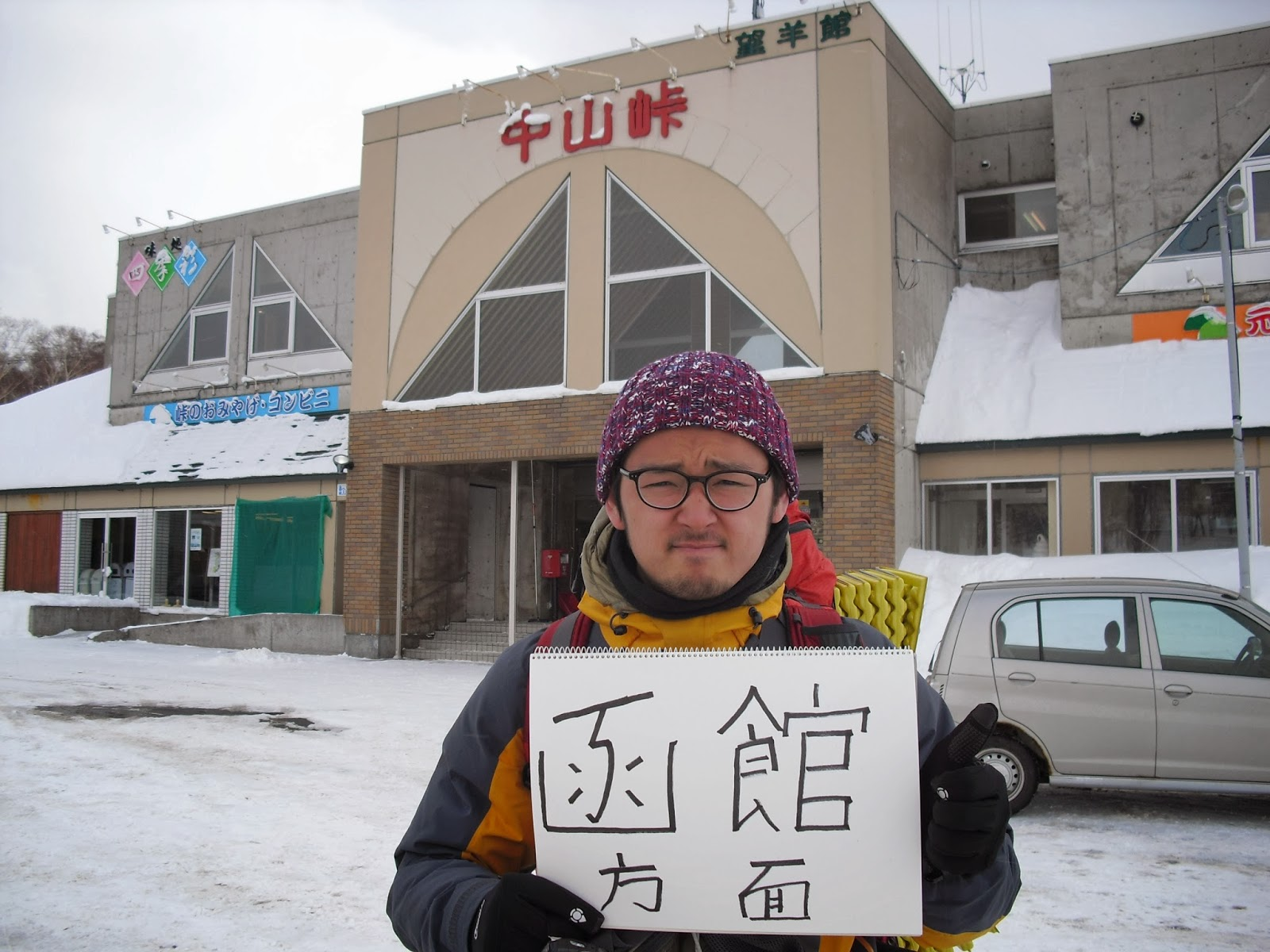 http://yasube-hitchhike.blogspot.jp/2014/03/day1.html
