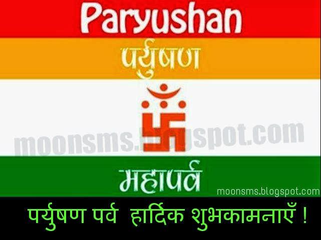 Paryushan Parva SMS message quotes, kshamapana mantram images walllpaper in Gujarati