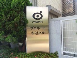 本社ビルの前のメタリックな看板の写真