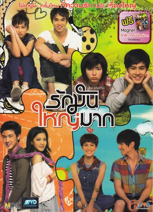 Download Film Thailand LOVE AT 4 SIZE + Subtitle Indonesia ~ Wawan