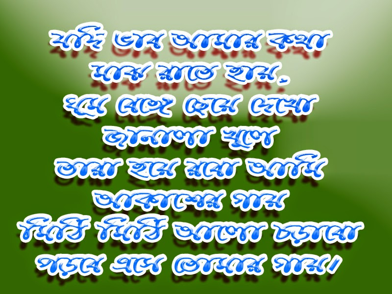Drowing Sad Love Bangla: Bangla Love Sms 2014, Love Sms Bangla, Bangla Valobashar