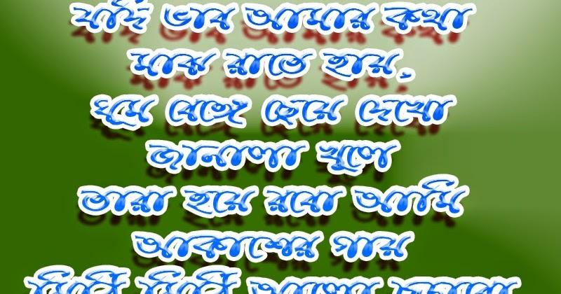 Bangla Love Sms 2014, Love Sms Bangla, Bangla Valobashar