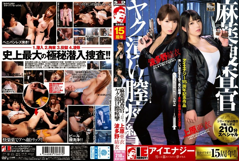 IESP-607 – Narcotics Investigation Squad – Pussy-Twitching Addicts Ai Uehara Yui Hatano