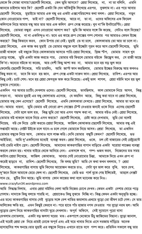 ফেইসবুক Scanned Bangla Choti Golpo Story Facebook