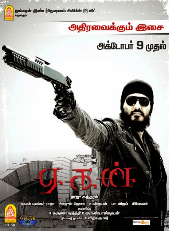 aegan tamil movie download 720p