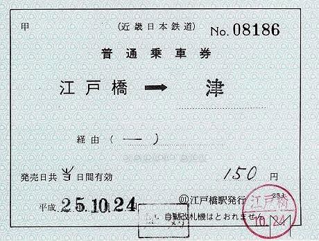 近畿日本鉄道 補充片道乗車券 江戸橋駅発行