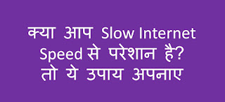 slow internet speed