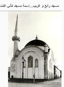 مسجد ( كأنني أكلت ) بناه فقير تركي رحمه الله