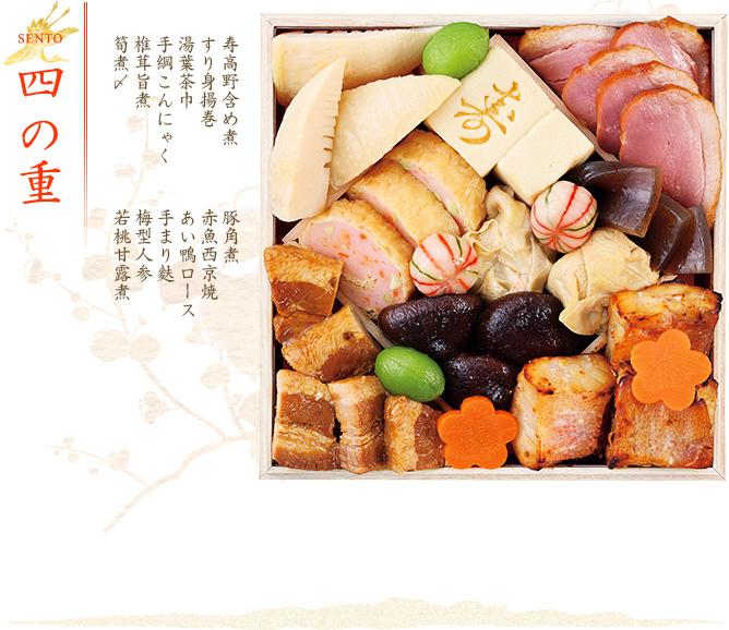 京菜味のむら 京のおせち 千都123