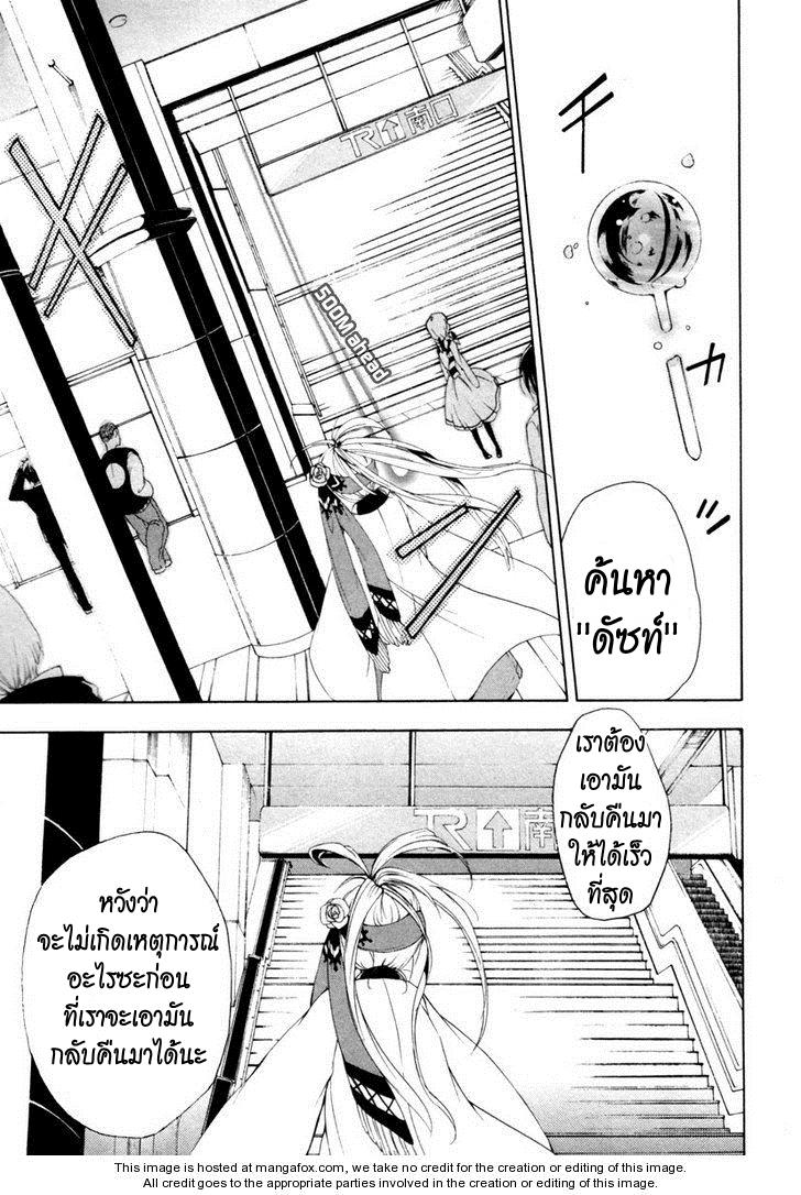 อ่านการ์ตูน Kataribe no Risuto 1 ภาพที่ 28