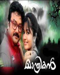 Manthrikan (2012) Watch Online Free Malayalam Movie