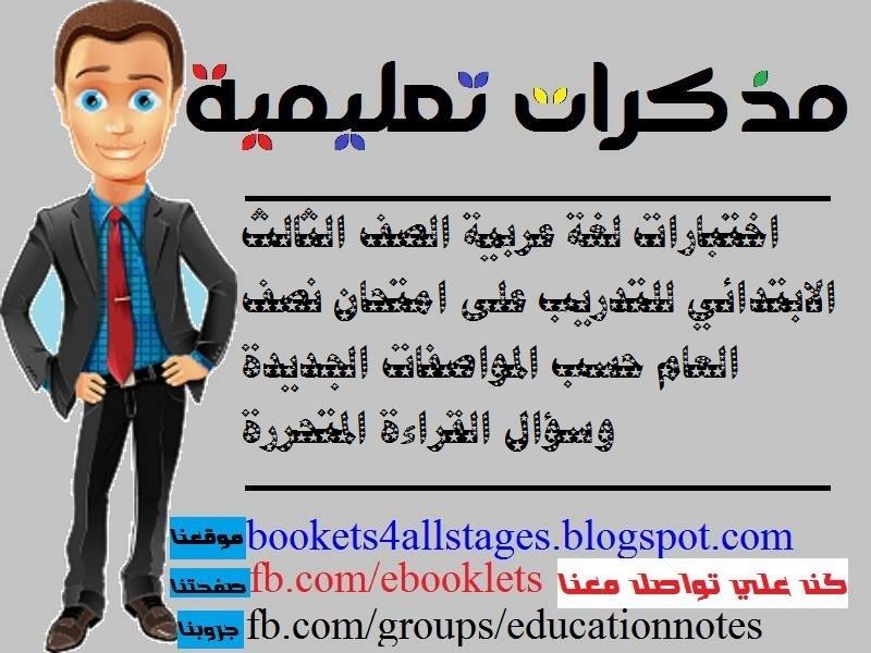 اختبارات لغة عربية الصف الثالث الابتدائي للتدريب على امتحان نصف العام حسب المواصفات الجديدة وسؤال القراءة المتحررة