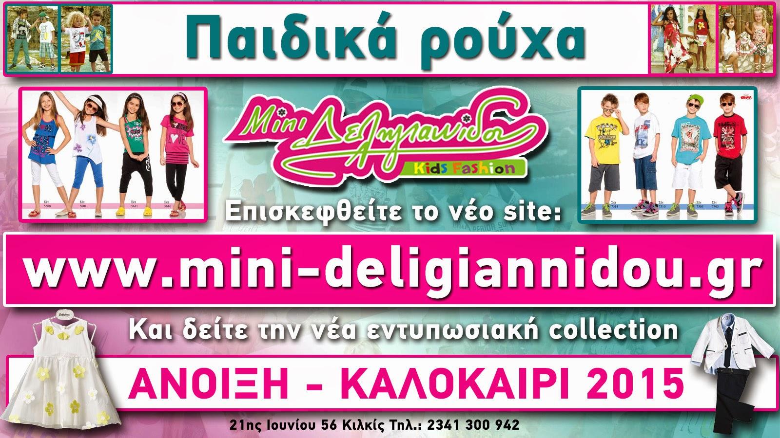http://www.mini-deligiannidou.gr/