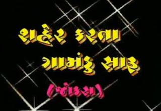 Shehar Karta Gamdu Saru Gujarati Jokes