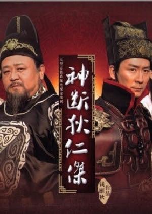 Thần Thám Địch Nhân Kiệt 3 - Vtv3