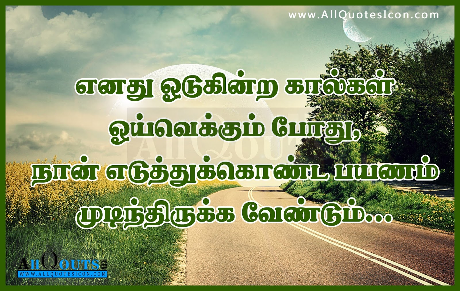 Cute Short Quotes About Life In Tamil