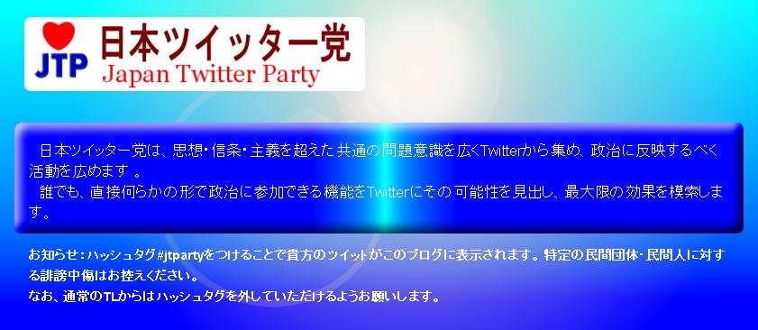 日本ツイッター党