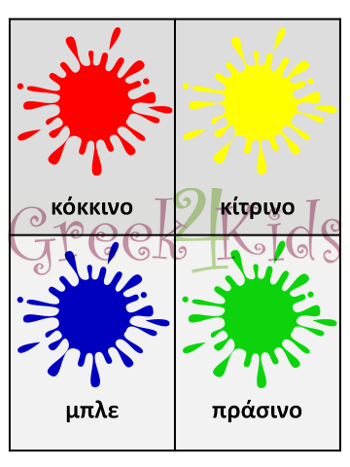 www.greek4kids.eu/Greek4Kids/Flashcards/Colours.pdf