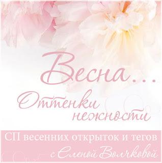Весна. Оттенки нежности с Леной Волчковой