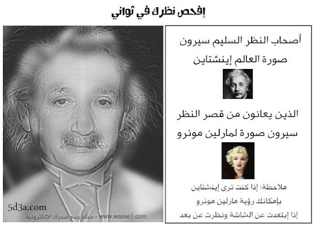 5d3a.com-موقع-خدع-بصري -optical-illusion