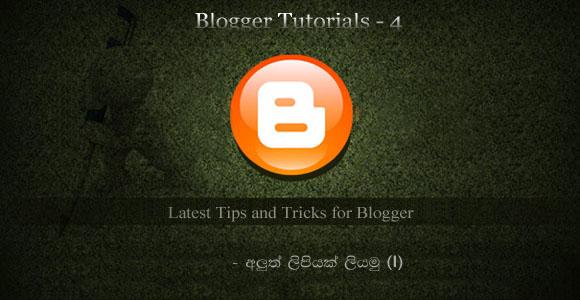 Blogger Tutorial 4 - අලුත් ලිපියක් ලියමු (I)