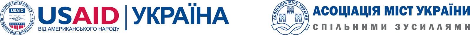 """Діяльність Офісів реформ здійснюється Асоціацією міст України в рамках проекту """"ПУЛЬС"""""""