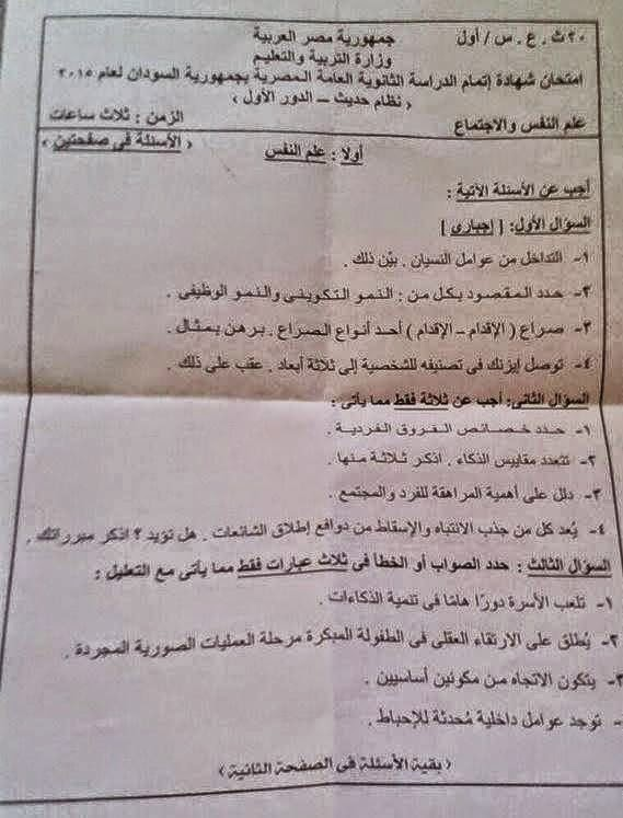 امتحان علم نفس ثانوية السودان نظام حديث 2015  %D8%B9%D9%84%D9%85%2B%D9%86%D9%81%D8%B3%2B2015