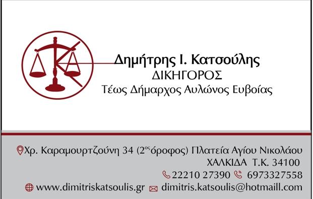 ΔΙΚΗΓΟΡΙΚΟ ΓΡΑΦΕΙΟ