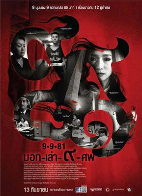 artes marciales 9-9-81 (2013)