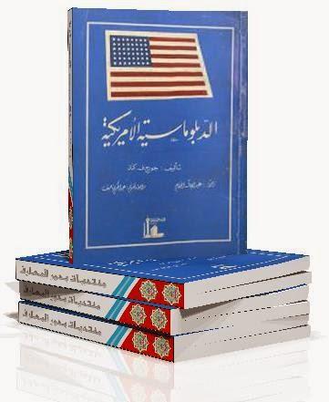 الدبلوماسية الأمريكية - جورج.ف.كنان pdf