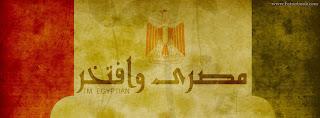 غلاف فيس بوك مصر - مصرى وافتخر Facebook Cover Egypt