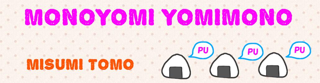 MONOYOMI YOMIMONO