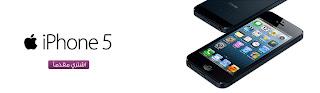 ايفون 5 يصل مصر رسميا ب 5555 النسخة 16 جيجا في فودافون وموبينيل